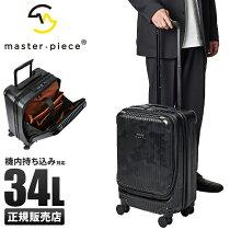 【最大+5倍|9/420:00〜】マスターピーススーツケース機内持ち込みSサイズ34Lフロントオープンカモフラ迷彩master-piece505001-cm