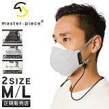 マスターピース マスク 洗える 日本製 立体マスク ネック ノーズパット ストラップ付き メガネが曇りにくい設計 抗菌 消臭 吸水速乾 master-piece 44120