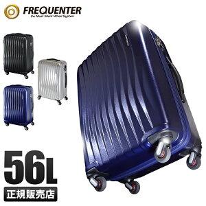 【ワンエントリーで最大P16倍!】フリクエンター スーツケース Mサイズ 56L FREQUENTER WAVE 1-621 ウェーブ 軽量 静音 交換キャスター ダイヤルロック