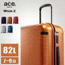 【緊急開催中!楽天カードでP14倍!】【在庫限り】エース トーキョーレーベル ウィスクZ スーツケース Lサイズ 82L ジッパータイプ 軽量 ace.TOKYO 04025