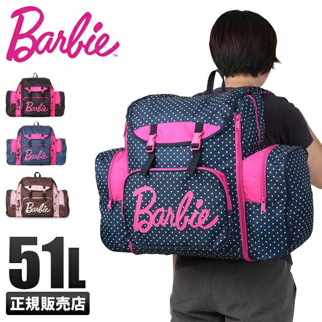 【在庫限り】バービー リュック サブリュック 51L Barbie 52606 林間学校 臨海学校 修学旅行