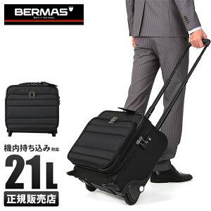 【ワンエントリーで最大P16倍!】バーマス ビジネスキャリーバッグ 機内持ち込み 21L 4輪 ファンクションギアプラス BERMAS 60421