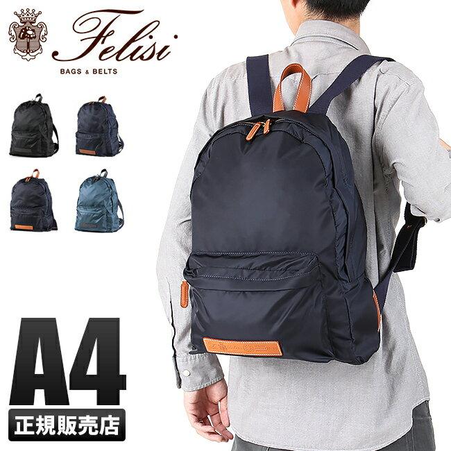 【在庫限り】フェリージ リュック 軽量 高密度ナイロン A4 Felisi 17/66/DS メンズ ブランド
