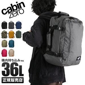 【正規25年保証】キャビンゼロ ミドル リュック 36L メンズ / リュックサック バックパック 大容量 ブランド CABIN ZERO MIDDLE