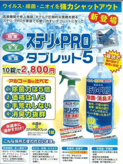 【送料無料】ステリ・PROタブレット5+ペットボトル用ディスペンサーキャップセット