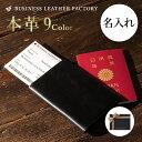 【1月28日までポイント5倍】【名入れ】パスポートケース 本...