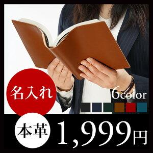 【送料無料】ブックカバー ◆本革◆ 文庫 新書 四六判 ソフト ハード ワイド 【名入れ】ブッ…