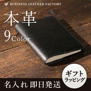 【名入れ】 ブックカバー 文庫...