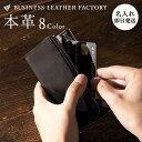 【名入れ】 マルチウォレット 小銭入れ 本革 コインケース ファスナー 小さい 薄い 財布 トラベル ...