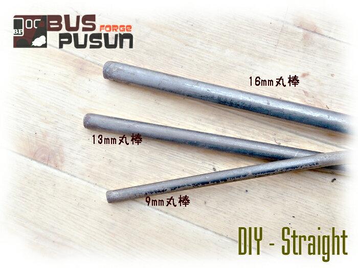 【DIY資材】丸棒材9mm・13mm・16mm【アイアン】ご希望の長さでお見積り致します。