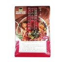 【ネコポス対応可】ビーツとほうれん草の炊き込みごはんの素 2合用(125g)【熊本県産野菜】