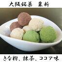 大阪 お土産 粟おこし「いしいし」(6袋入り)(きなこ・抹茶・ココア)【ギフト対応可能】