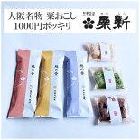 【産地直送送料無料】大阪名物粟おこし「穂の香」3枚セット