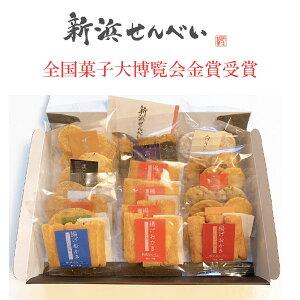 揚げおかき 手焼き煎餅 詰め合わせ 手土産に好評! 新浜せんべいギフトセット