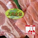 上州麦豚肉(うす切り400g+ロース切身1枚約80g×5枚)合計800g【上州ミート】【群馬】