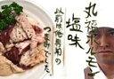 【送料無料】国産 豚ホルモン 焼肉 丸福ホルモン「塩味」5袋セット【群馬・赤城のホルモン屋】