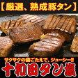 十和田タン塩 (厚切り焼肉用味付)430g×2【送料無料】【青森】