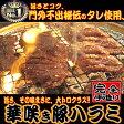 華咲き豚ハラミ(焼肉用味付肉)450gx2【送料無料】【青森】
