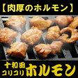 十和田コリコリ、ホルモン(焼肉用味付)500gx2【送料無料】【青森】