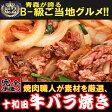 【B級ご当地グルメ】十和田牛バラ焼き(玉ねぎ入り味付焼肉用)570g×2【送料無料】【青森】