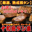 【お試し】十和田タン塩(厚切り焼肉用味付)400g【送料無料】【青森】【2000円ポッキリ】