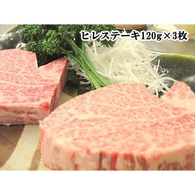 牛肉, ヒレ・シャトーブリアン 120g3 A5