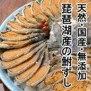 [お中元ギフト対応可]滋賀県の郷土料理 ふなずしを国産・天然・無添加で仕上げました鮒寿司に...