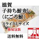 珍味【クール便 送料無料】滋賀 子持ち鮒寿司にごろスライスL(簡易包装...