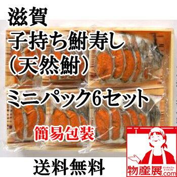 滋賀 鮒寿司ミニ6パックセット(簡易包装)【クール便 送料無料】鮒味(ふなちか)【琵琶湖産/鮒ずし】【ふなずし】【郷土料理】