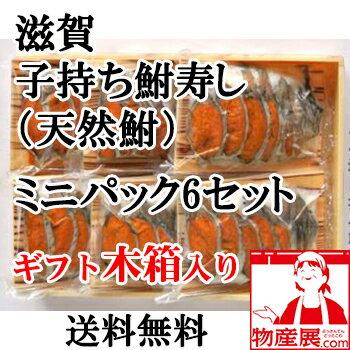 滋賀 鮒寿司ミニ6パックセット(ギフト用木箱入り)【クール便 送料無料】鮒味(ふなちか)【琵琶湖産/鮒ずし】【ふなずし】【郷土料理】