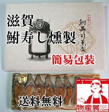 【クール便 送料無料】和食職人がつくる鮒寿司薫製(くんせい)(簡易包装)鮒味(ふなちか)【鮒ずし】【ふなずし】【郷土料理】