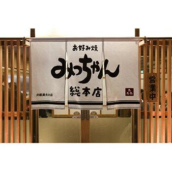 みっちゃん総本店冷凍お好み焼バラエティ3種セット【送料無料】