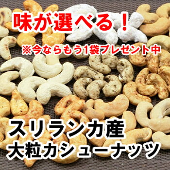 【新発売キャンペーン1袋プレゼント】スリランカ産大粒カシューナッツ選べる10種の味2個セット【送料無料】