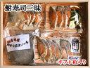 【クール便 送料無料】滋賀 鮒寿司三昧(3点セット、ギフト箱...