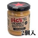 【無添加 砂糖ゼロ】ピーナッツバター 無糖 あらびきクランチ 195g 2個セット ピックス