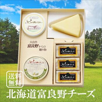 北海道富良野チーズ工房セット1