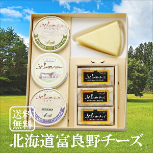 【送料無料】【ギフト対応可能】北海道 チーズとバター 詰め合わせ 富良野チーズ工房セット2
