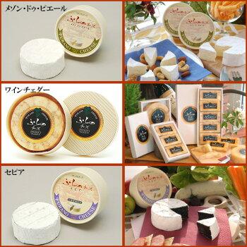 北海道富良野チーズ工房セット3