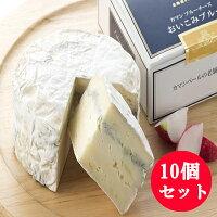 カマンベールチーズ おいこみブルー 10個セット【送料無料】北海道クレイル ブルーチーズ