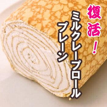 【送料無料】ミルクレープロール プレーン【ミルクレープロールケーキ】京都 お土産