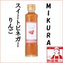 飲むお酢 Sweet Vinegar MIKURA りんご 酢ビネガー...