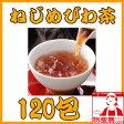 「ねじめびわ茶24」の5袋セット 計120包【送料無料】【産地直送】【鹿児島】【十津川農場】