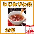 ねじめびわ茶24包【送料無料】【産地直送】【鹿児島】【十津川農場】