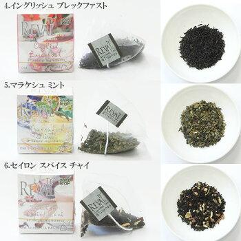 【送料無料】ハーブティー紅茶飲み比べギフトセレクションテ・レヴァール(ティーバッグ)