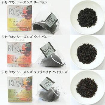 【送料無料】ハーブティー紅茶飲み比べギフトセレクションテ・レヴァール(ティーバッグ)【2000円ポッキリ】