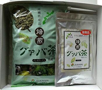 焙煎 グァバ茶 セット【沖縄】【送料無料】グアバ茶
