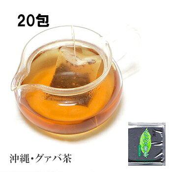 グァバ茶 20包【送料無料 1000円ポッキリ】グアバ茶 健康茶
