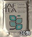 セイロン アールグレイ(30包)おいしい紅茶シリーズ JAF TEA 紅茶 送料無料 ティーバッグ