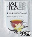 バーボンバニラ&ルイボスティー(30包)おいしい紅茶シリーズ JAF TEA 紅茶 送料無料 ティーバッグ ハーブティー ノンカフェイン