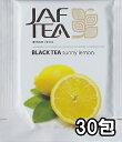 サニーレモン(30包)おいしい紅茶シリーズ JAF TEA 紅茶 送料無料 ティーバッグ フレーバーティー